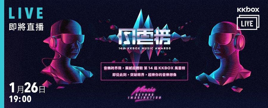 第 14 屆 KKBOX 風雲榜_直播預告