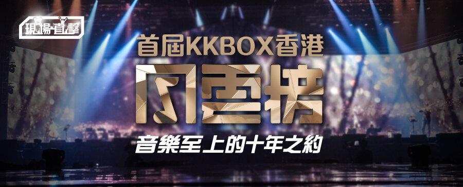 現場直擊/首屆KKBOX香港風雲榜 音樂至上的十年之約