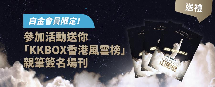 好康/送你「限量版KKBOX香港風雲榜親筆簽名場刊」