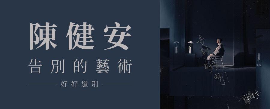 陳健安/告別的藝術