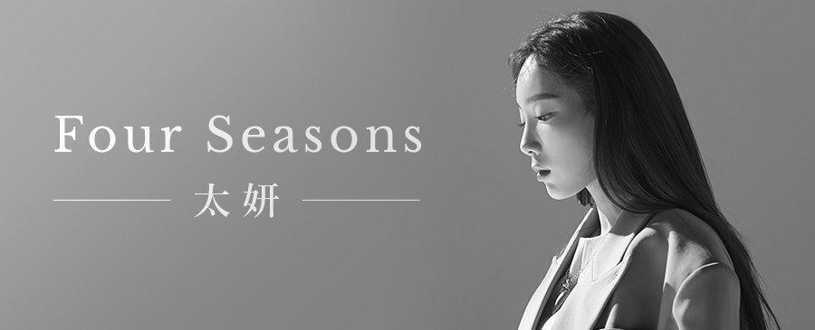 太妍 / Four Seasons