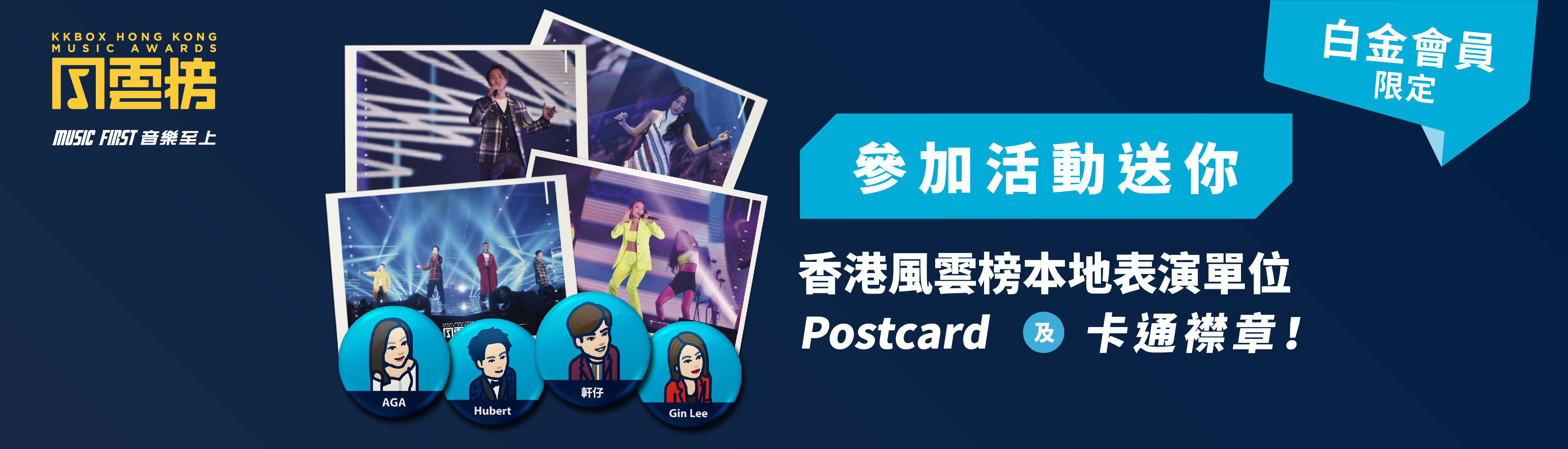 好康/送你「香港風雲榜Postcard襟章活動」