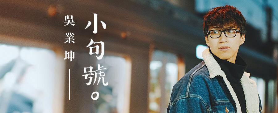 吳業坤/ 小句號
