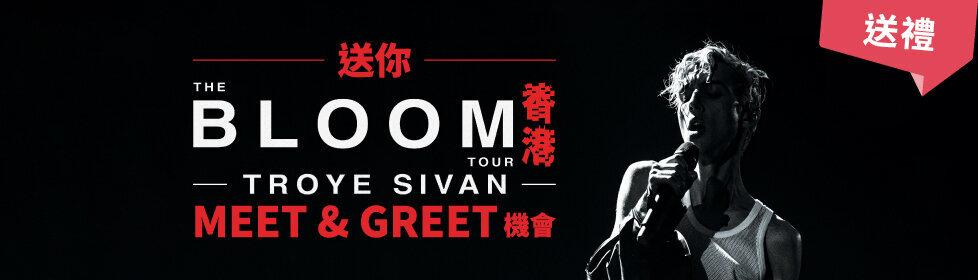 好康/送你「Troye Sivan The Bloom Tour 亞洲巡迴演唱會 2019 香港站」Meet & Greet機會