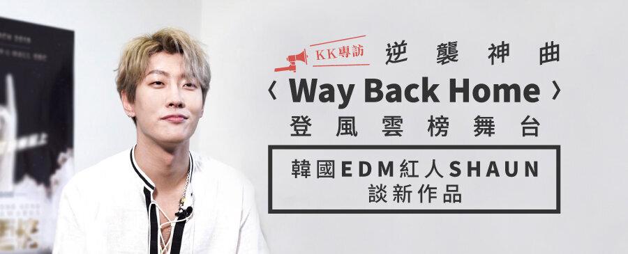 KK專訪/韓國EDM紅人SHAUN談新作品