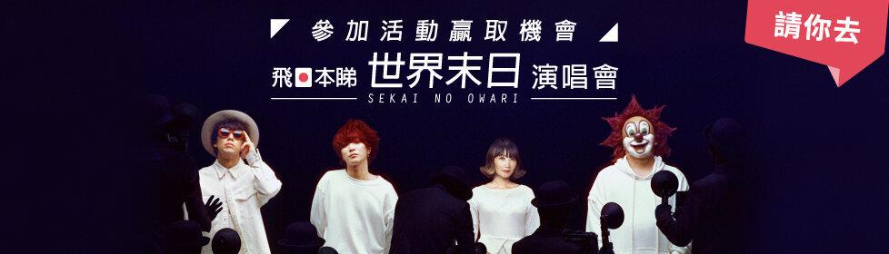 好康/請你免費飛日本世界末日(SEKAI NO OWARI)演唱會!