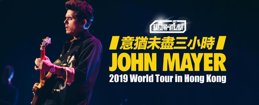 現場直擊/John Mayer 2019 World Tour in Hong Kong