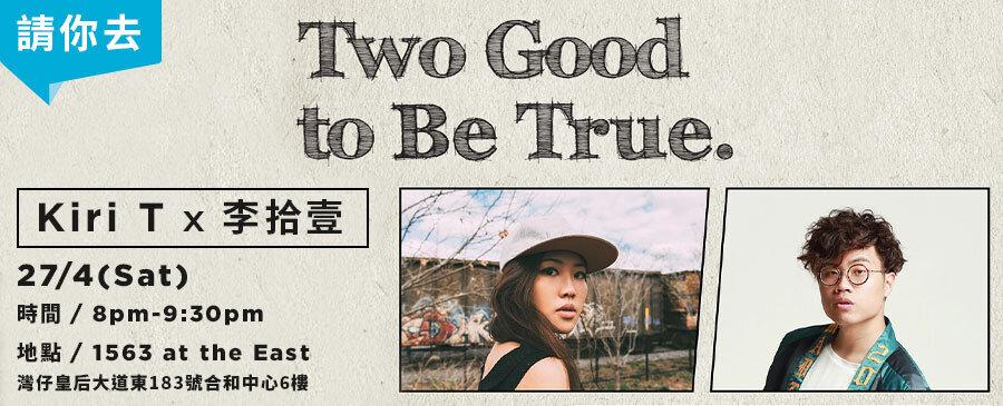 好康/請你去「Two Good to Be True 音樂會 Kiri T X 李拾壹」