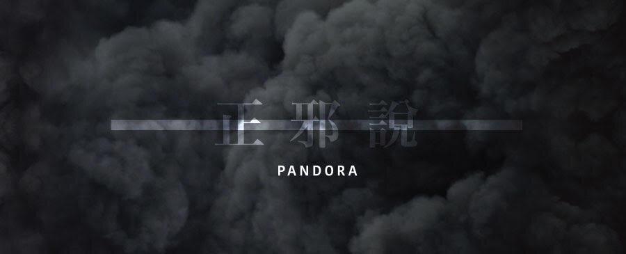 Pandora / 正邪說