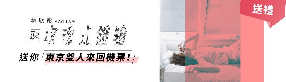 好康/聽林欣彤〈玫瑰式體驗〉送你日本東京雙人來回機票!