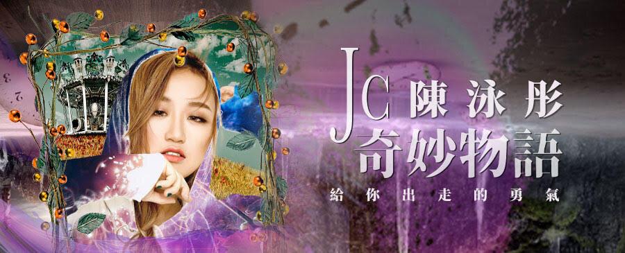 JC 陳泳彤/奇妙物語