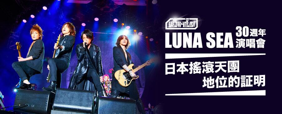 現場直擊/LUNA SEA 30週年演唱會 日本搖滾天團地位的証明