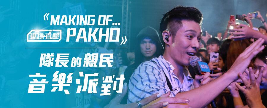 現場直擊/《MAKING OF...PAKHO》隊長的親民音樂派對