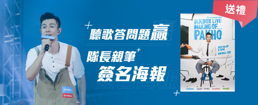PAKHO KKBOX LIVE 送禮Poster