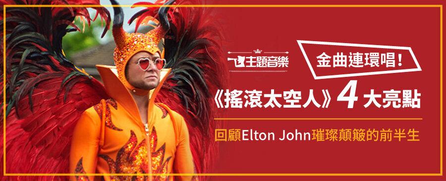 主題音樂/金曲連環唱!《搖滾太空人》4大亮點 回顧Elton John璀璨顛簸的前半生