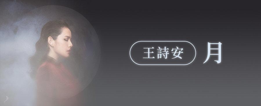 王詩安/月