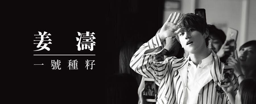 姜濤 / 一號種籽