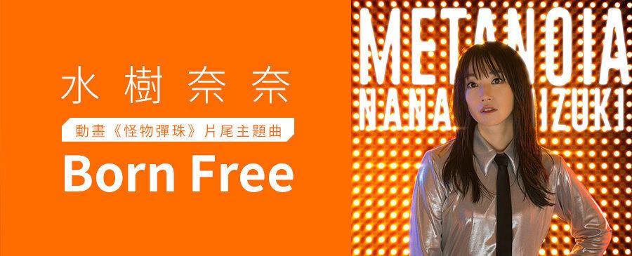 水樹奈奈 / 〈Born Free〉