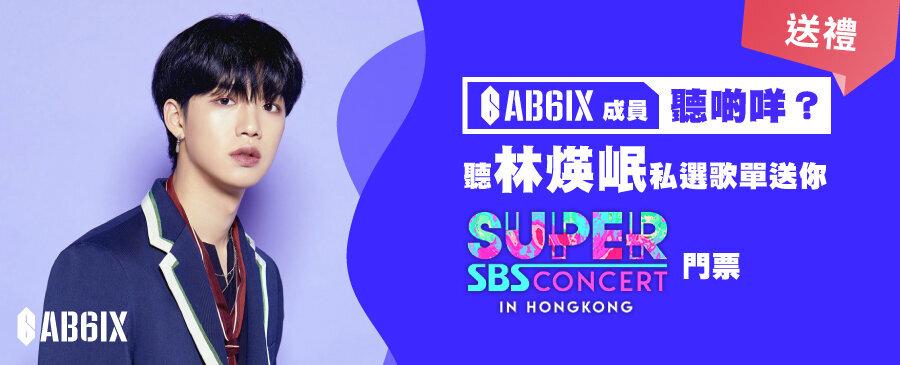 好康/聽煐岷私選歌單送你「SBS SUPER CONCERT IN HONG KONG 2019」門票