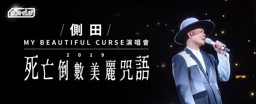 現場直擊/「側田 My Beautiful Curse 演唱會」 死亡倒數美麗咒語