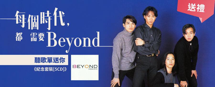 好康/聽歌單送你Beyond《3紀念套裝》Boxset!