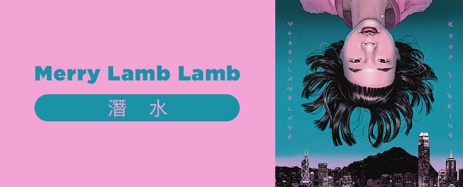 Merry Lamb Lamb/潛水