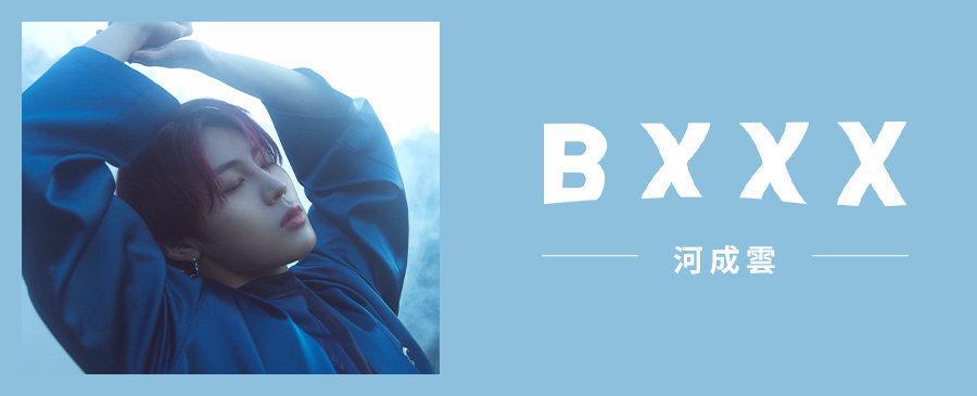 河成雲 / BXXX