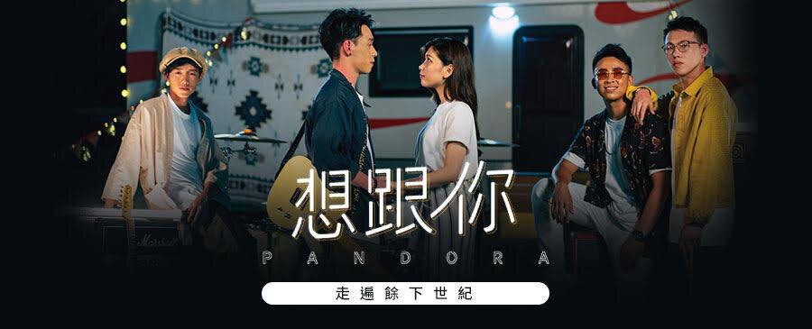 Pandora/想跟你