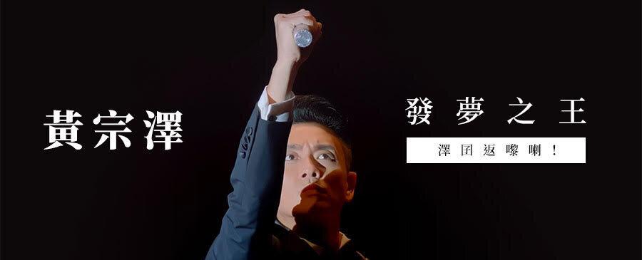 黃宗澤/發夢之王