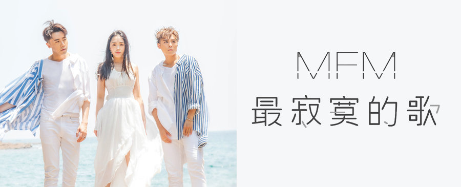 MFM / 最寂寞的歌