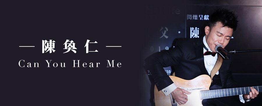 陳奐仁/ Can You Hear Me