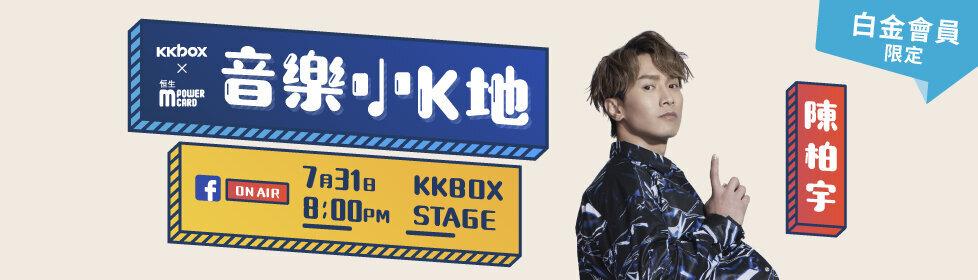 好康/請你去「恒生MPOWER卡 x KKBOX 音樂小K地」陳柏宇MINI LIVE!