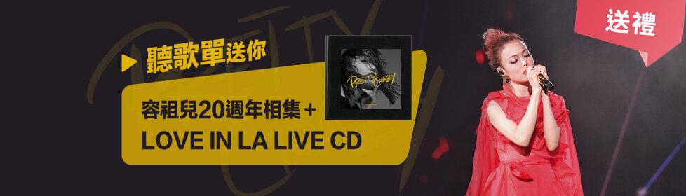 好康/聽歌單送你容祖兒20週年相集+LOVE IN LA LIVE CD!