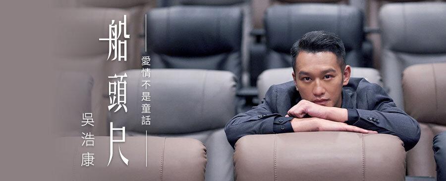 吳浩康/船頭尺