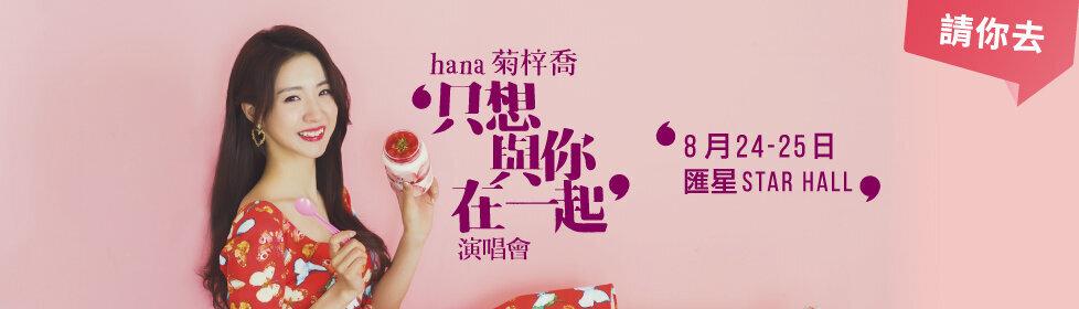 好康/請你去HANA菊梓喬「只想與你在一起」香港演唱會!