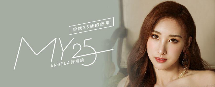 許靖韻/My 25