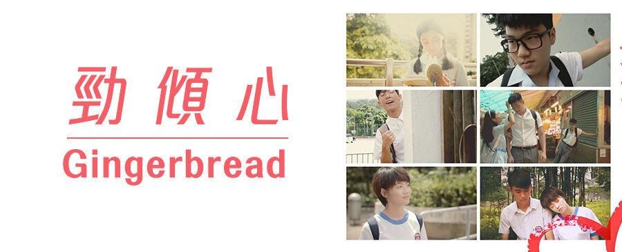 Gingerbread/勁傾心
