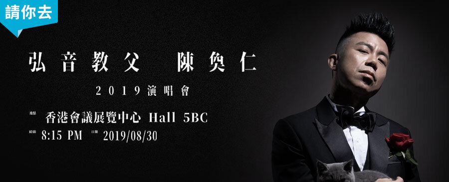 好康/請你去「陳奐仁《弘音教父》演唱會」!
