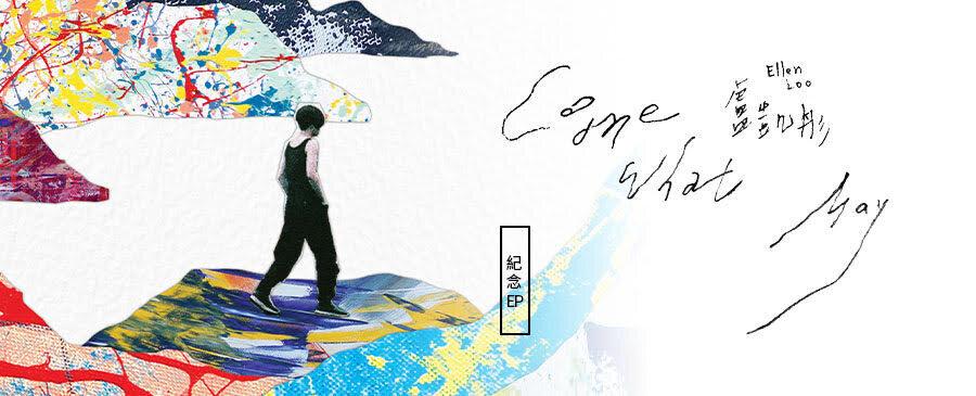 盧凱彤 / Come What May