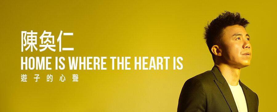 陳奐仁 / Home Is Where The Heart Is