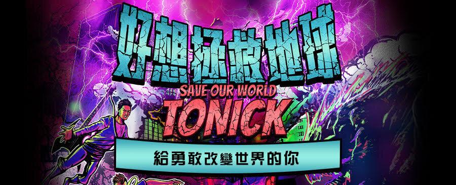 ToNick/好想拯救地球