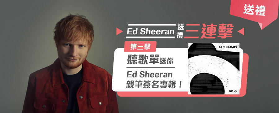 好康/【Ed Sheeran三連擊】聽歌單送你Ed Sheeran親筆簽名專輯!