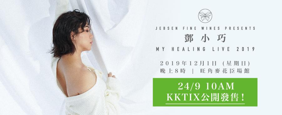 鄧小巧My Healing Live KKTIX_預告