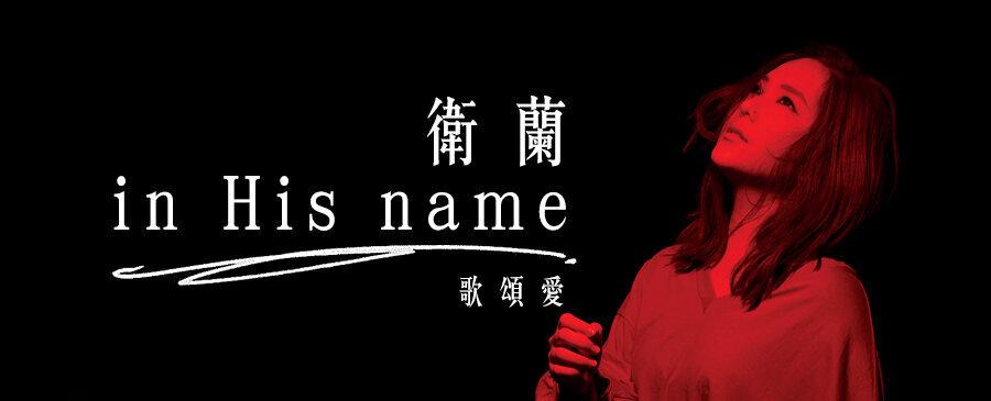 衛蘭/In His Name