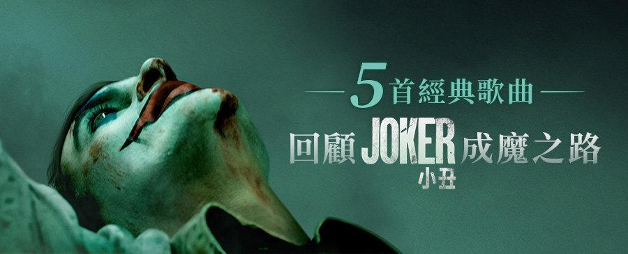 文章/5首經典歌曲 回顧《JOKER 小丑》成魔之路