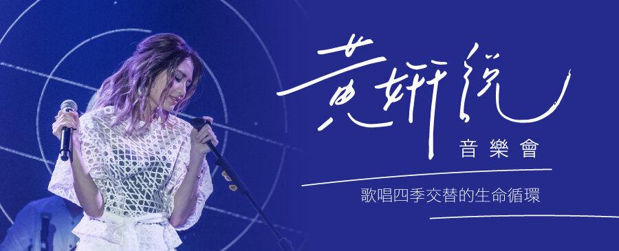 現場直擊/黃妍說音樂會 歌唱四季交替的生命循環