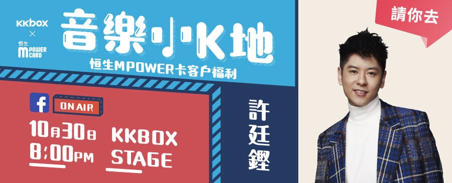 FB/請你去「恒生MPOWER卡 x KKBOX 音樂小K地」Alfred許廷鏗MINI LIVE!
