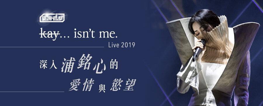 直擊/kay... isn't me. Live 2019 深入浦銘心的愛情與慾望