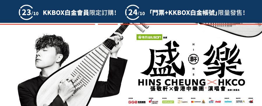 Hins x HKCO KKBOX限定訂購