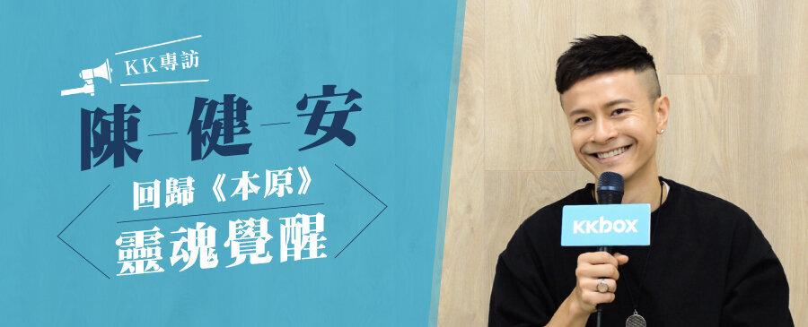 KK專訪/陳健安 回歸《本原》 靈魂覺醒